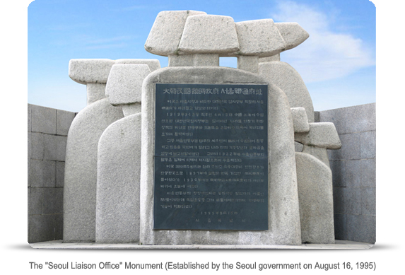The 'Seoul Liaison Office' Monument (Established by the Seoul government on August 16, 1995)