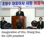 Inauguration of Cho, Chang Soo, the 12th president