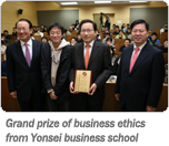 Grand prize of business ethics from Yonsei business school