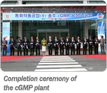 Completion ceremony of the cGMP plant