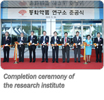 Completion ceremony of the research institute