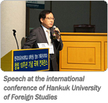Speech at the international conference of Hankuk University of Foreign Studies
