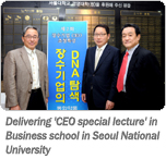 Dilivering 'CEO special lecture' in Business school in Seoul National University